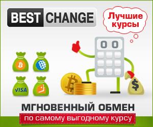 Самый выгодный курс обмена валюты