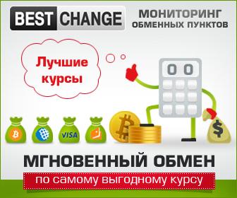 Курс обмена валюты
