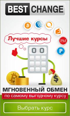 Список обменников WM