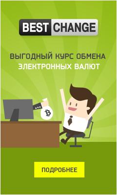 Обмен криптовалют