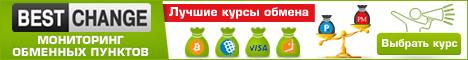 Электронные обменные пункты